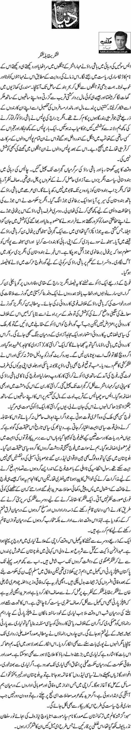 Lashkar Bamuqbla Lashkar - Habib Akram