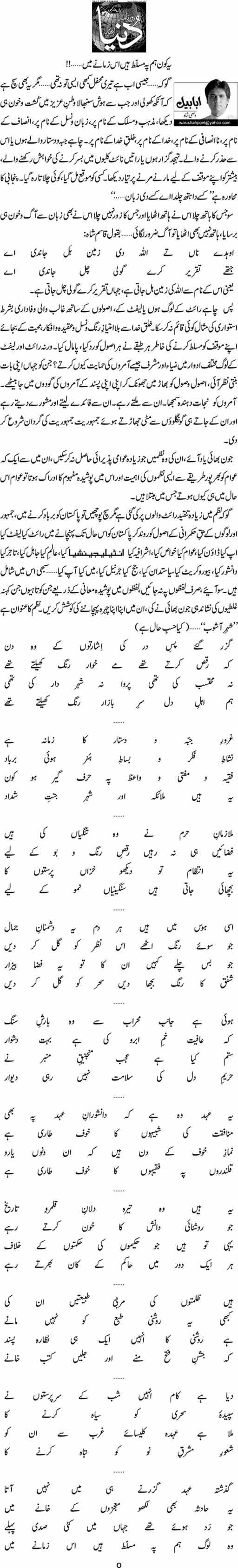 Yeh Kon Hum Par Musallat Hain Iss Zamanay main...!! - Wasi Shah