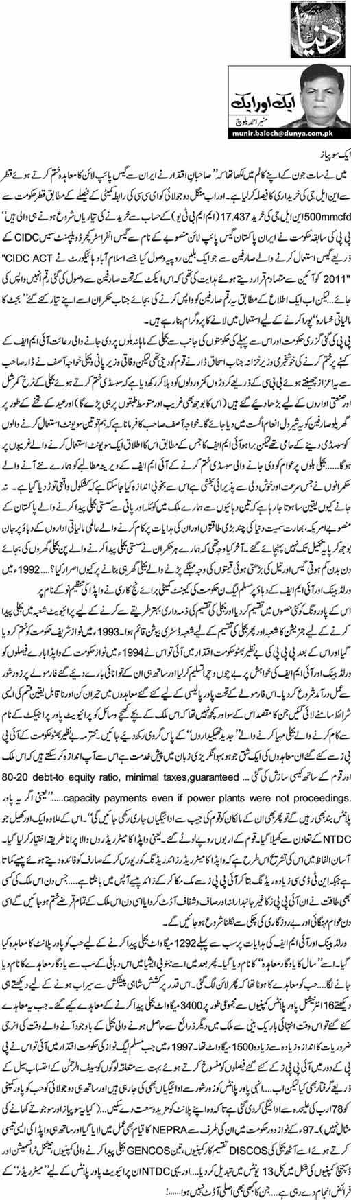 Aik Sao Piaz - Munir Ahmed Baloch