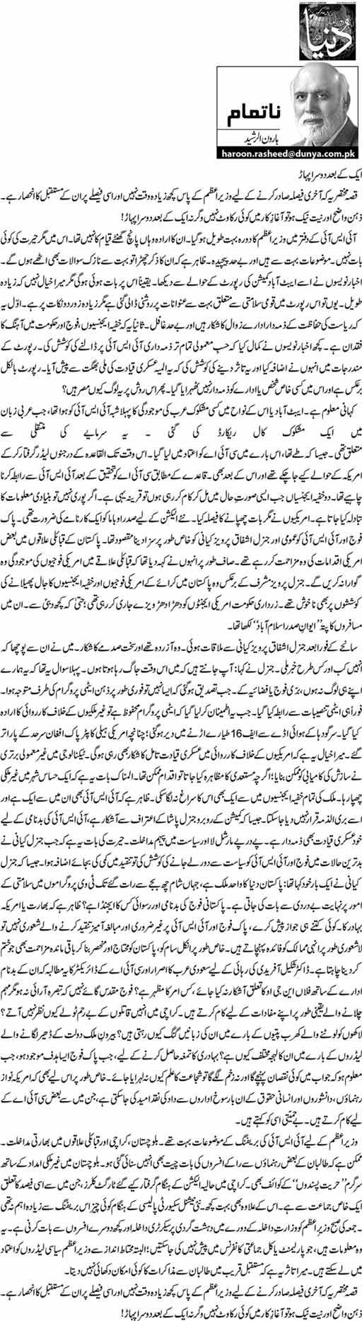 Aik K Baad Doosra Pahar - Haroon-ur-Rasheed