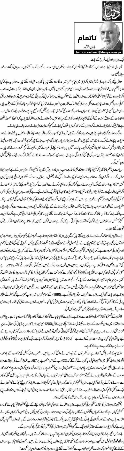 Aik Meezan Aur Aik Tarah K Baat - Haroon-ur-Rasheed