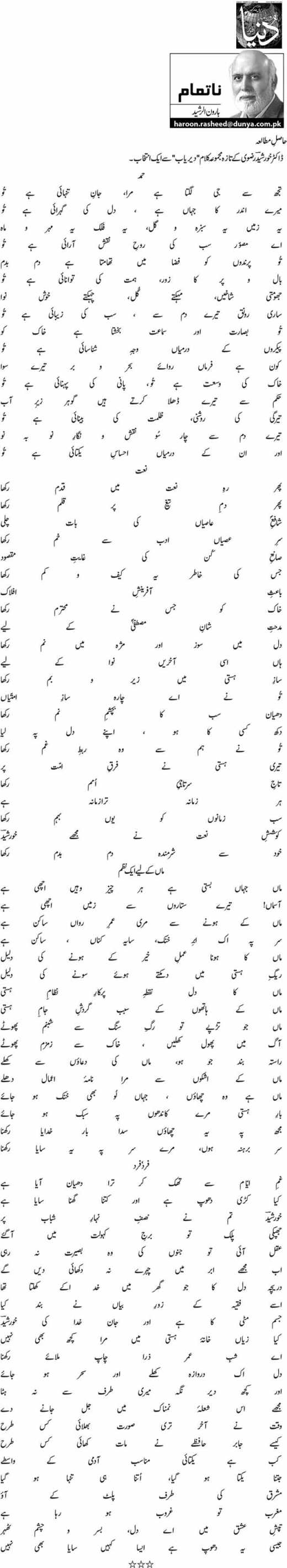 Hasil e Mutalia - Haroon-ur-Rasheed