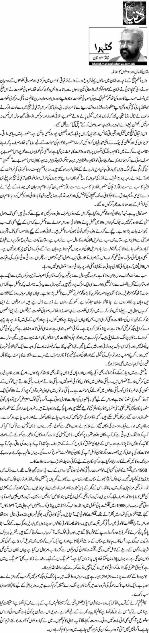 Multan Ka Haal Aur Doston Ka Muamla - Khalid Masood Khan