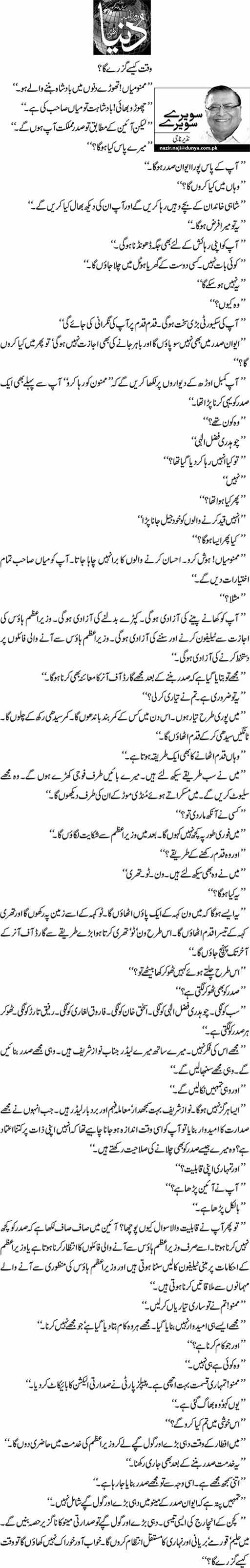 Waqt Kaisay Guzray Ga? - Nazeer Naji