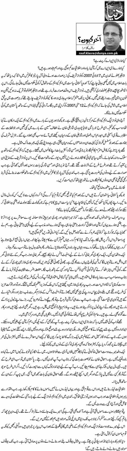Kya Hamara DNA Corrupt Hai? - Rauf Klasra
