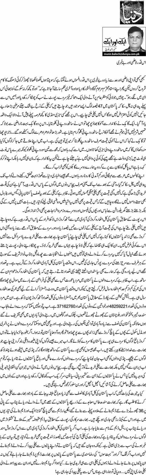 Iss Qadar La Ilmi Aur Bay Khabri - Munir Ahmed Baloch