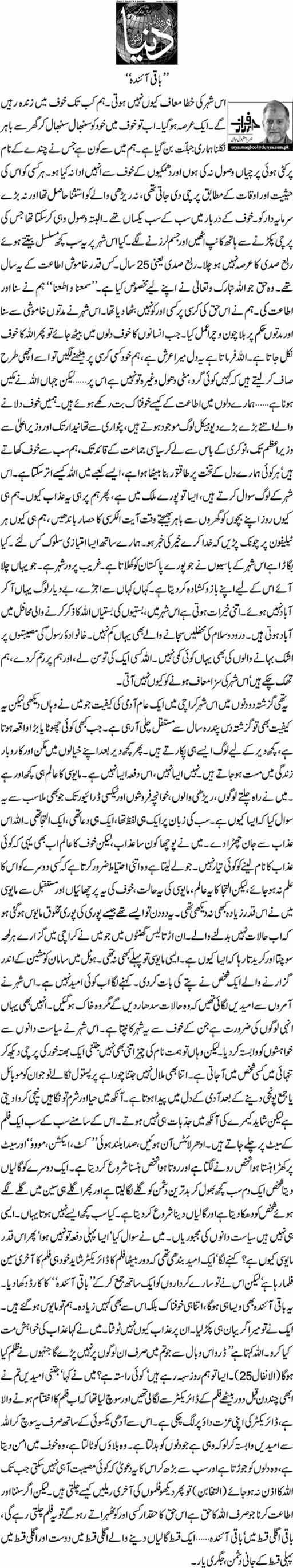 """Baki Aainda"" - Orya Maqbool Jan"