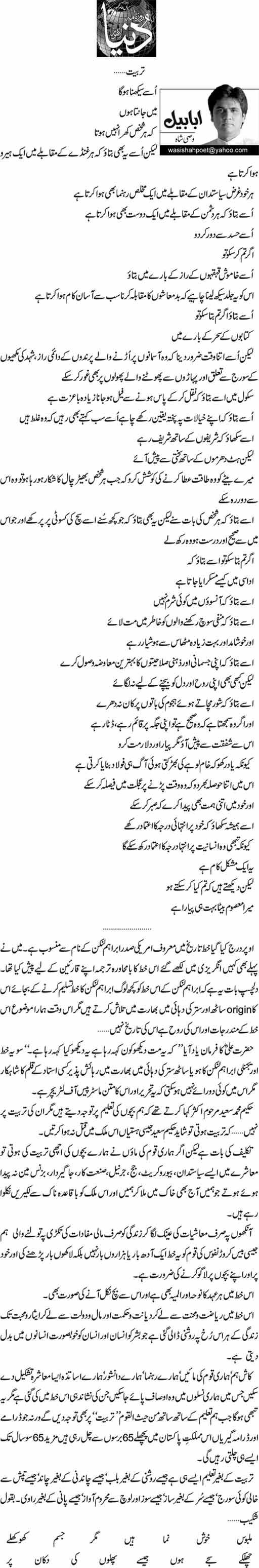 Tarbiyyat... - Wasi Shah
