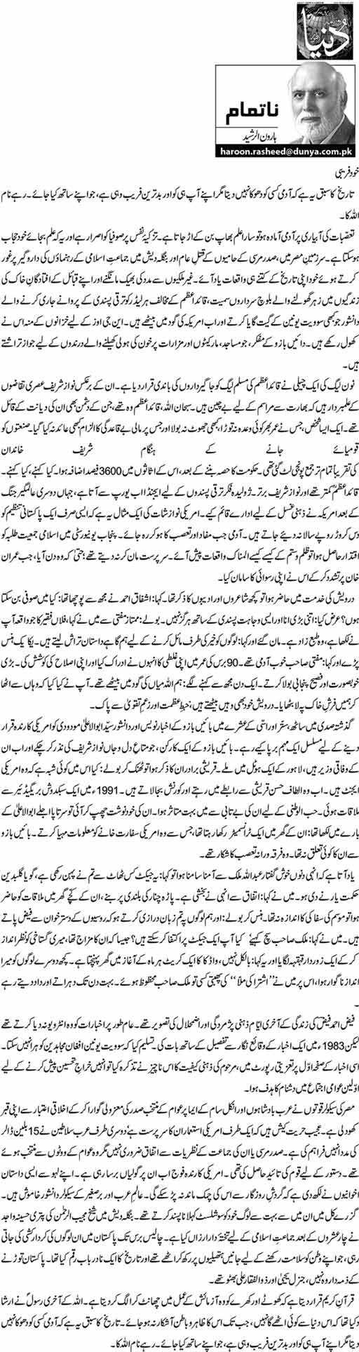 Khud Faraibi - Haroon-ur-Rasheed