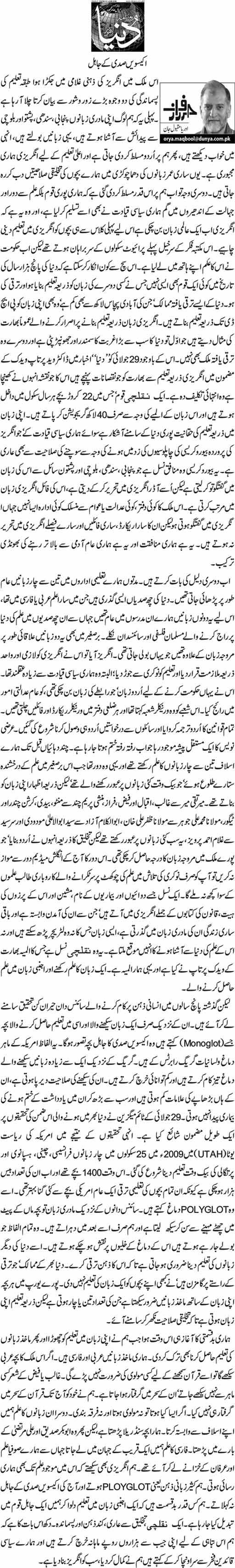 21 ve Saddi K Jahil - Orya Maqbool Jan