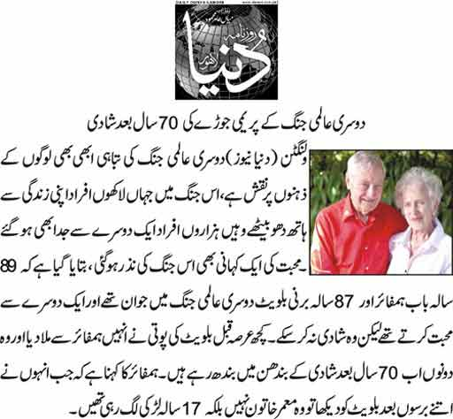 Doosri Jang e Azeem K Premi Joray Ki 70 Saal Baad Shadi