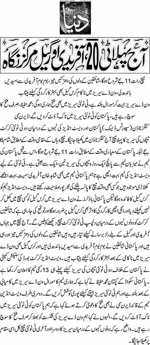 Aaj Pehla T20, Afridi Aur Gayle Markaz e Nigah
