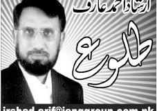 Aur Niklain Gay Ushaq K Kaflay – Irshad Ahmed Arif