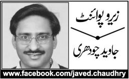Sharamnaak - Javed Chaudhry