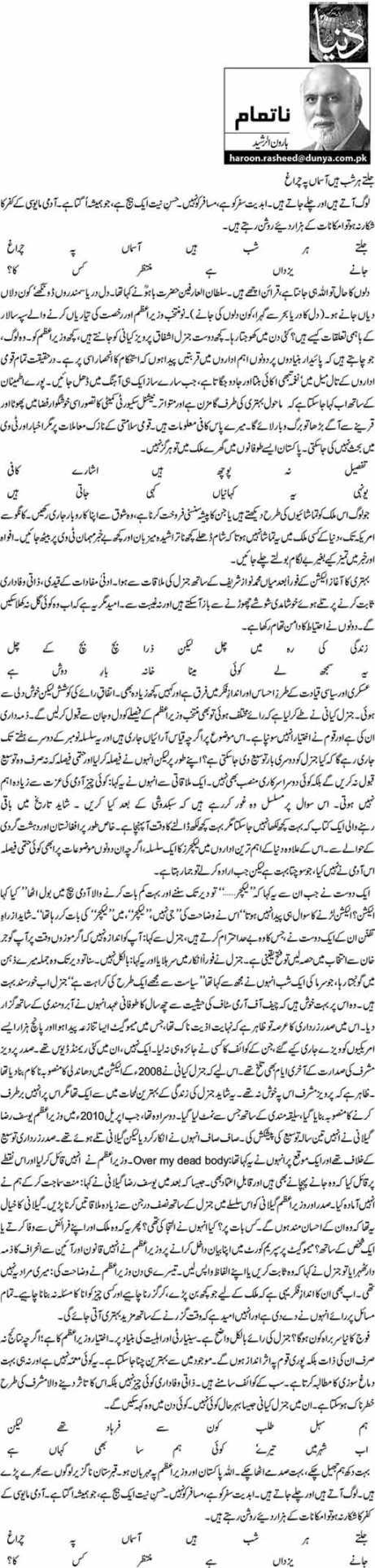 Jalty Hr Shab Hain Asman Pr Chiragh - Haroon ur Rasheed
