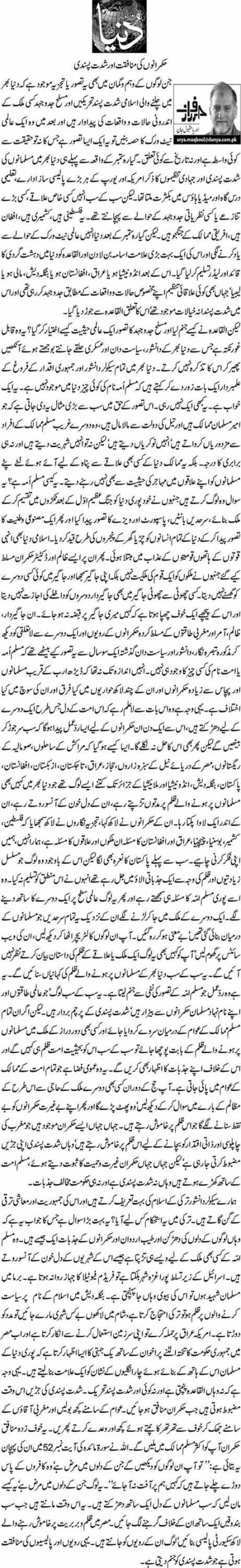 Hukamranun Ki Munafkat Aur Shidat Pasandi - Orya Maqbool Jan