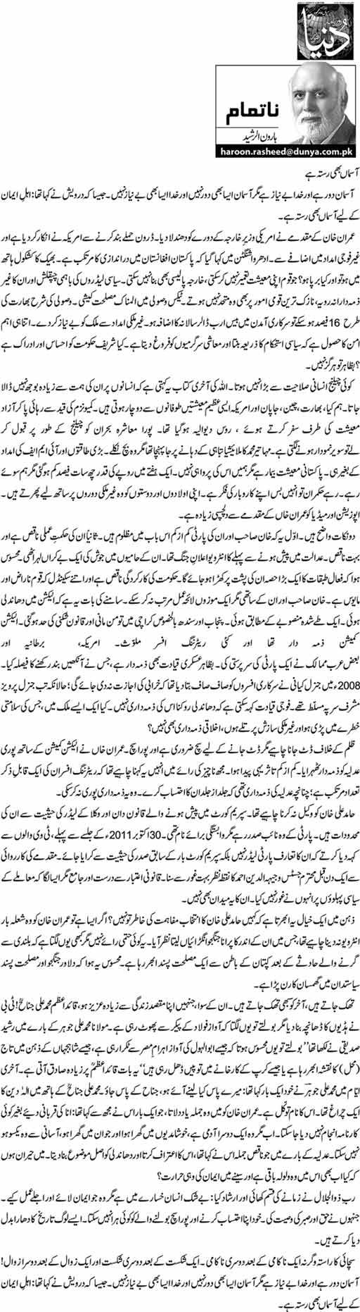 Asman Bhi Rasta Hai - Haroon-ur-Rasheed