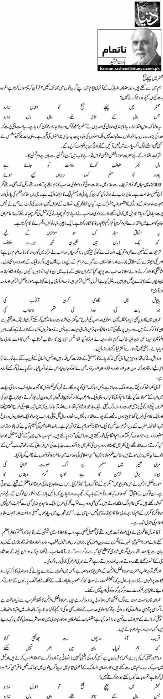 Mehshar Main Pahunchay Sheikh - Haroon-ur-Rasheed