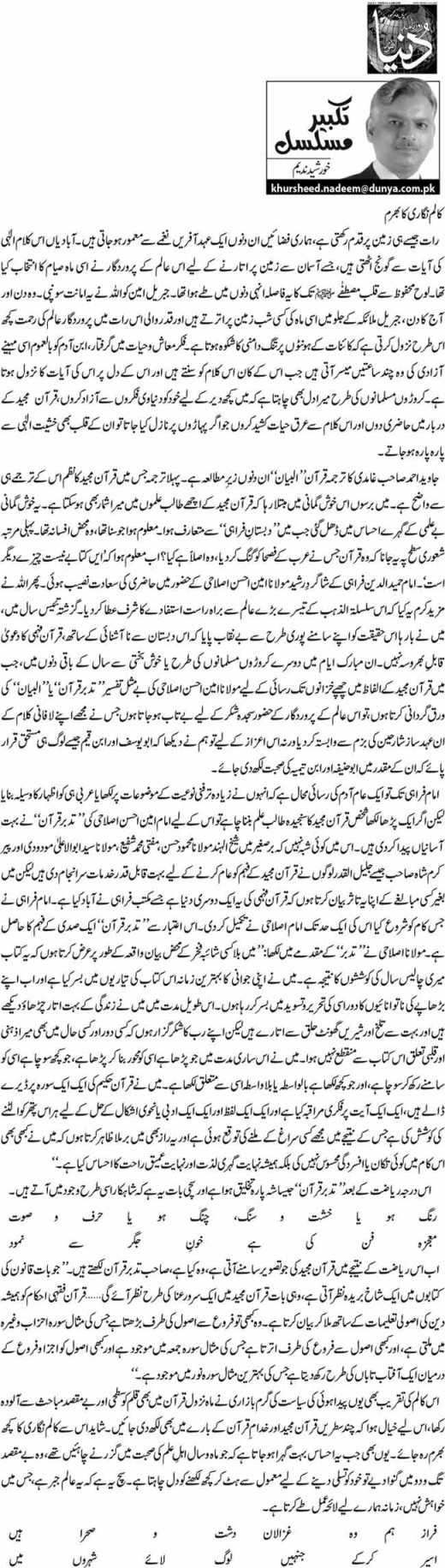 Column Nigari Ka Bharam - Khursheed Nadeem