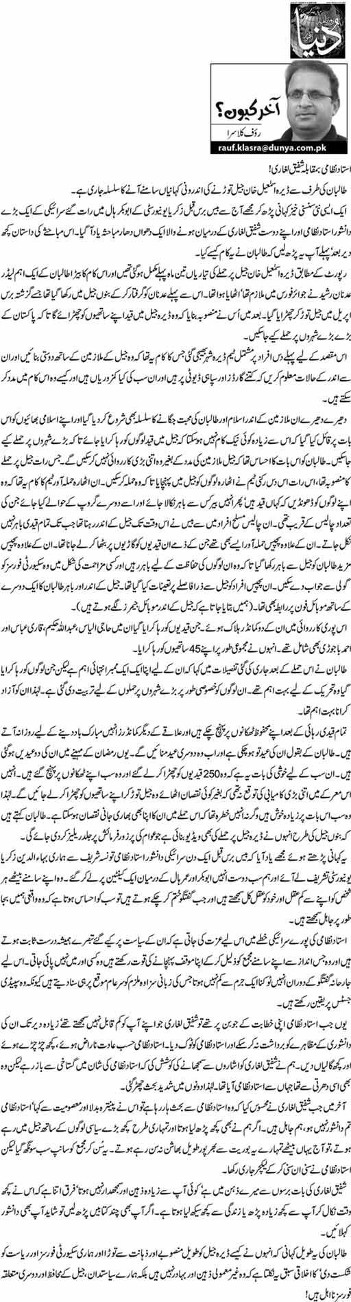 Ustad Nizami Bamuqabla Shafiq Leghari! - Rauf Klasra