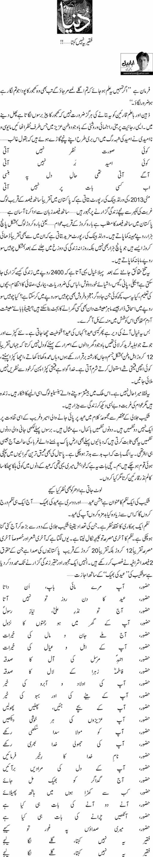 Faqeer Yeh Nahi Kehta...!! - Wasi Shah