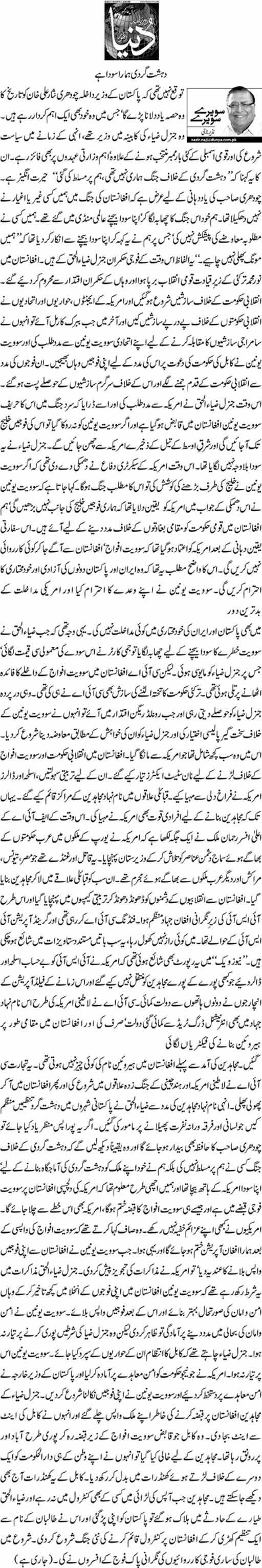 Dehshat Gardi Hamara Soda Hai - Nazeer Naji