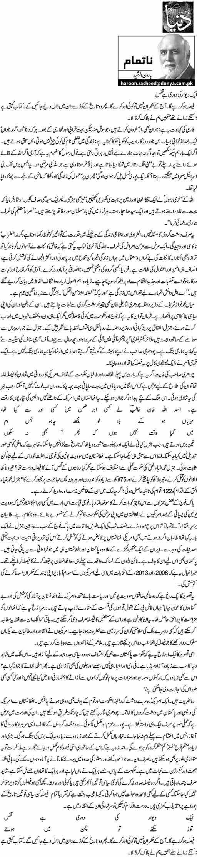 Aik Dewaar Ki Doori Hai Kafas - Haroon-ur-Rasheed