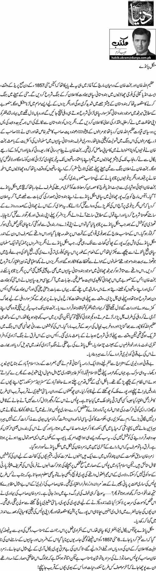 Mangal Panday - Habib Akram