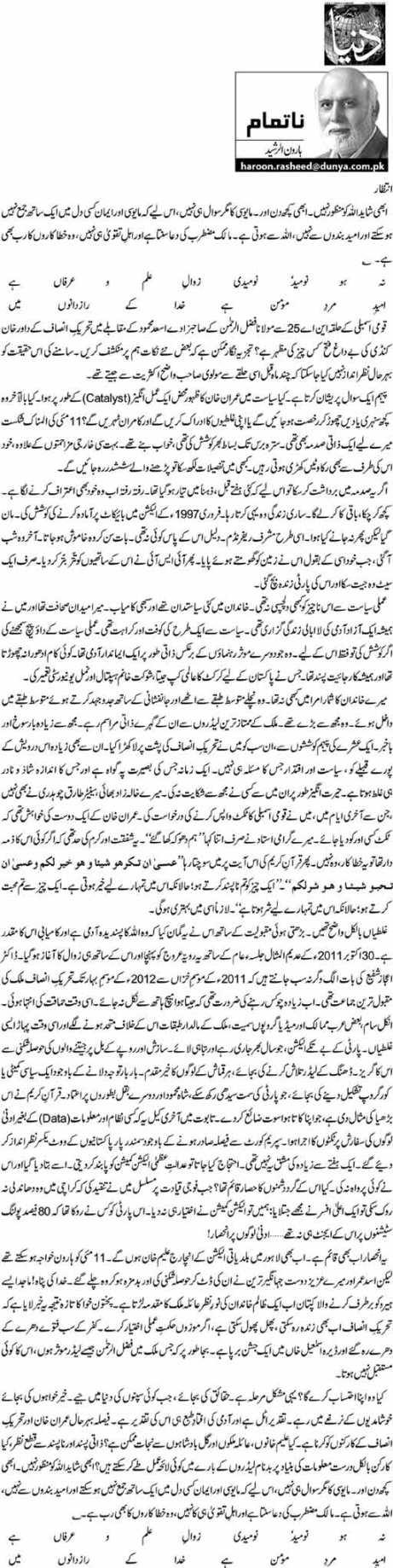 Intazar - Haroon ur Rasheed