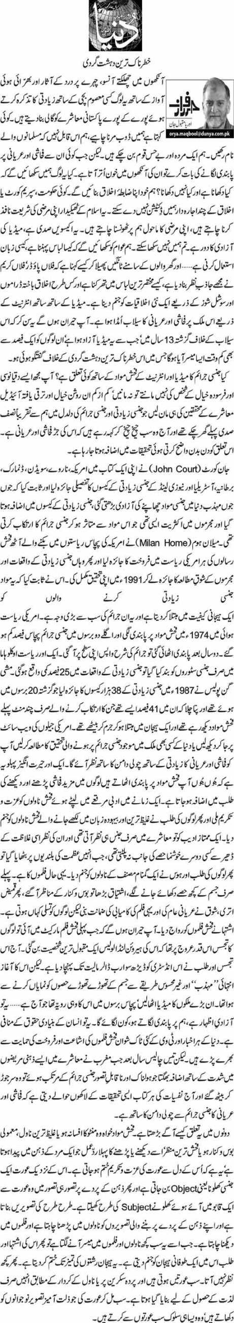 Khatar Naak Tareen Dehshat Gardi - Orya Maqbool Jan
