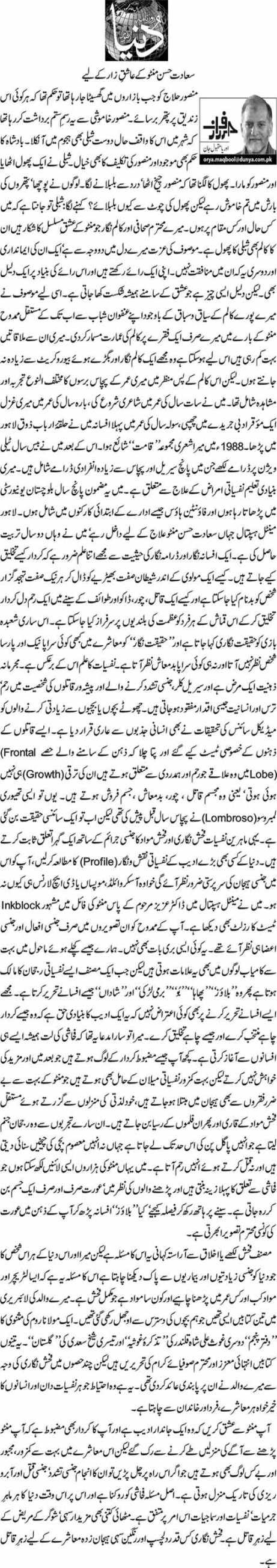 Sadat Hassan Manto Ky Aashiq e Zar Ky Liye - Orya Maqbool Jan