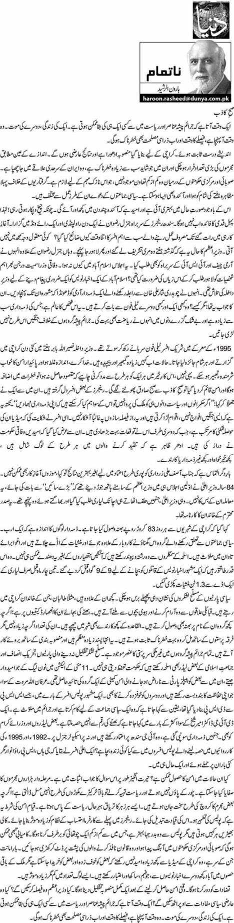 Subah e Kazib - Haroon ur Rasheed