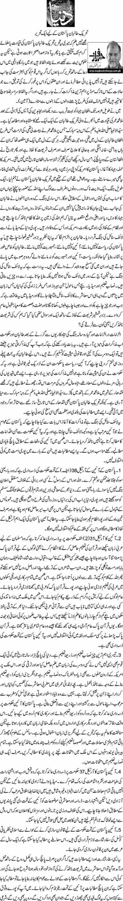 Tehreek e Taliban e Pakistan Ky Liye Ekk Tahreer - Orya Maqbool Jan