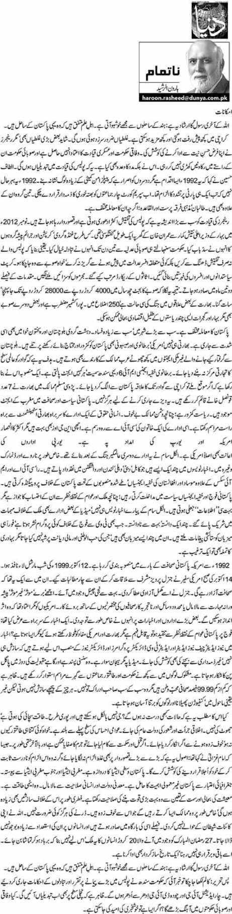 Imkanat - Haroon ur Rasheed