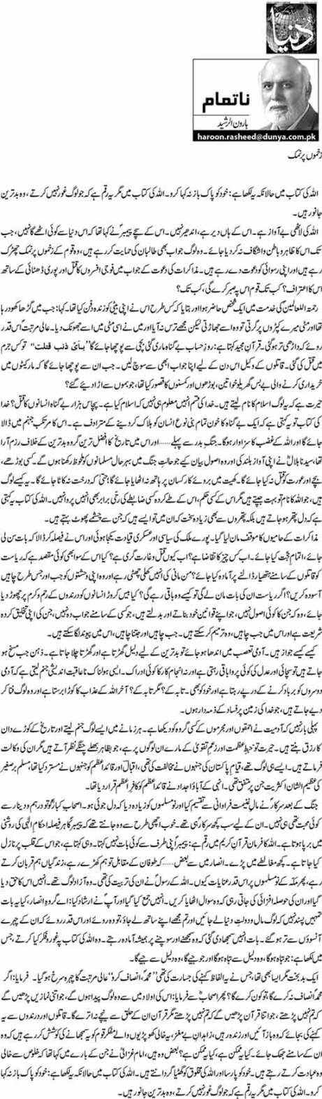 Zakhamun Pr Namak - Haroon ur Rasheed