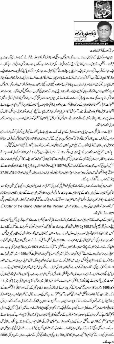 Sabik Sadar Ki Akhri Wasiat - Munir Ahmed Baloch