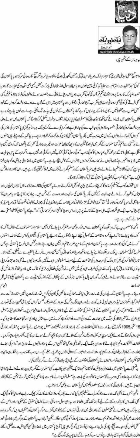 Yeh Har Maa Ky Dushman Hain - Munir Ahmed Baloch