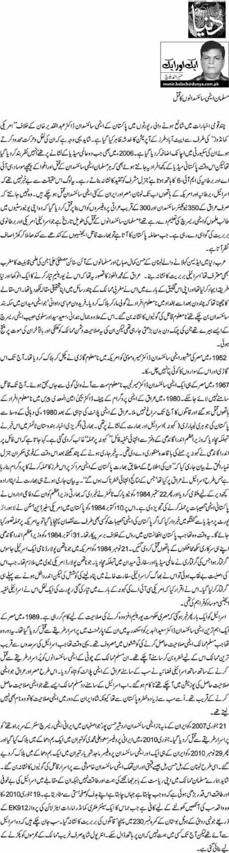 Musalman Atomic Sciencedanun Ka Qatal - Munir Ahmed Baloch