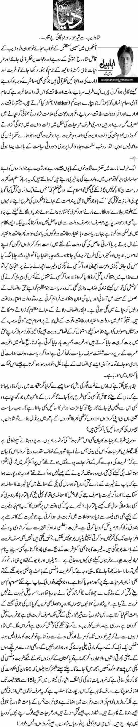 Shahzeb Sy Sher Khawar Aur Mehngai Be Shumar..... - Wasi Shah