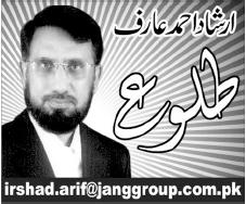 Irshad Ahmer Arif