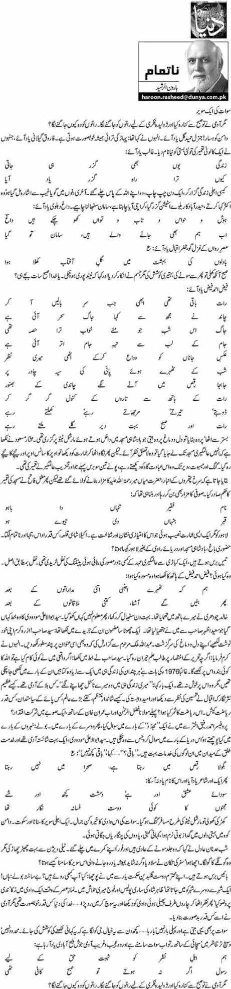 Sawat Ki Aik Sawer - Haroon ur Rasheed