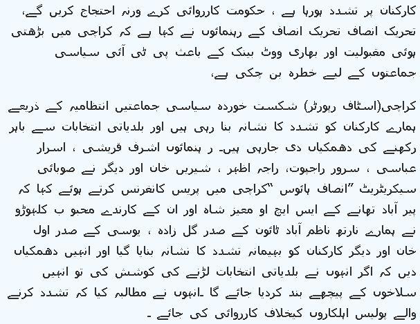 PTI Ko Baldiyati Intakhabat Sy Bahir Rehny Ki Dhamkian Mil Rahi Hain