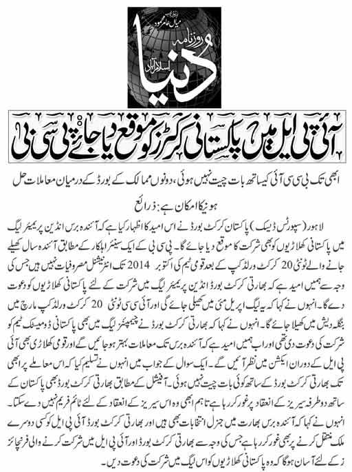 IPL Main Pakistani Cricketers Ko Mauka Diya Jaye: PCB