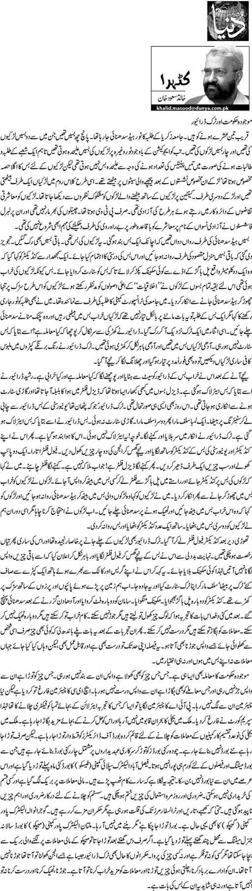 Majooda Hakumat Aur Tarak Driver - Khalid Masood Khan