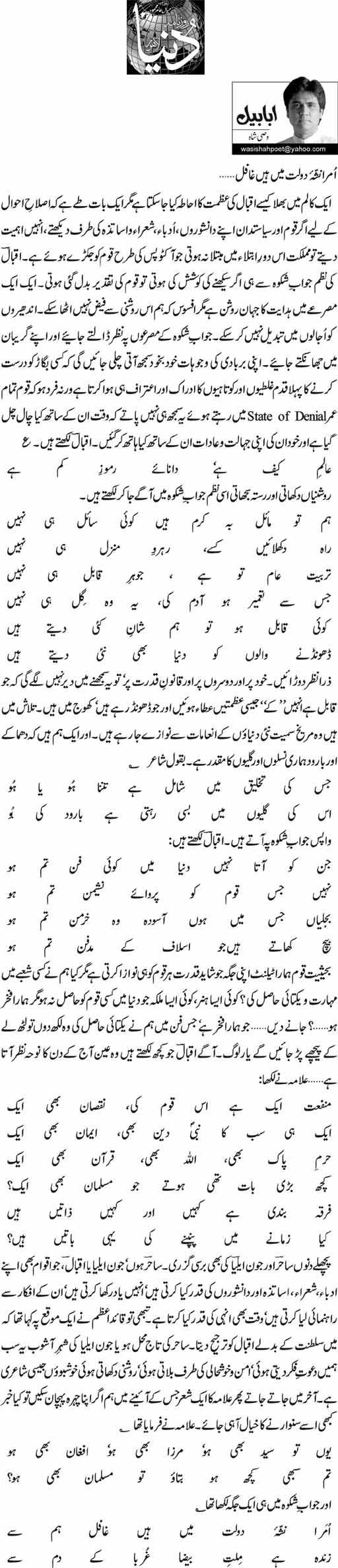 Umra Nahsa e Daulat Main Hain Ghafil... - Wasi Shah