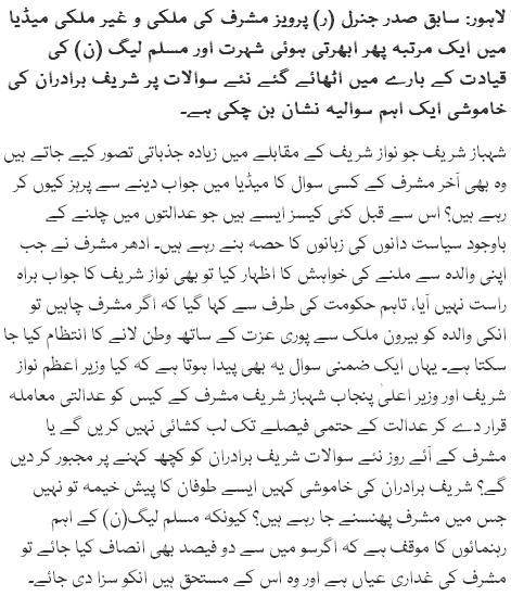 Musharraf Case Main Sharif Brothers Ki Khamoshi Sawalia Nishan Ban Chuki