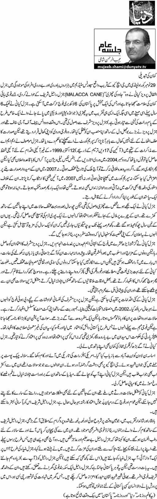Kaman Ki Tabdeeli - Mujeeb ur Rehman Shami