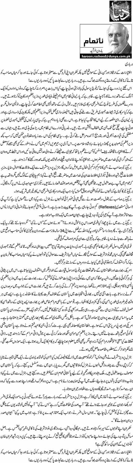 Darbari - Haroon-ur-Rasheed