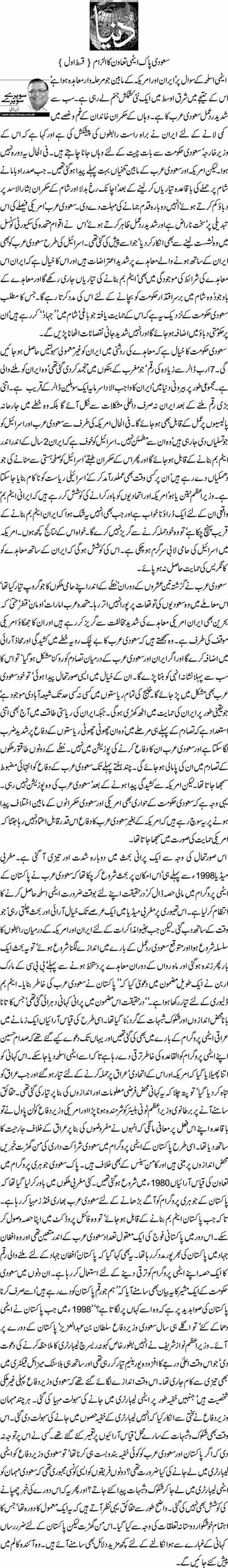 Saudi Pak Atomic Tawaun Ka Ilzam (Kist-1) - Nazeer Naji
