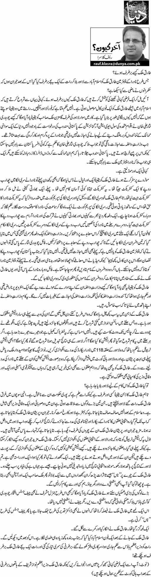 Tariq Malik Kaisay Bartaraf Hway? - Rauf Klasra